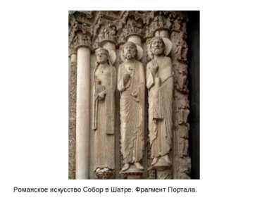 Романское искусство Собор в Шатре. Фрагмент Портала.