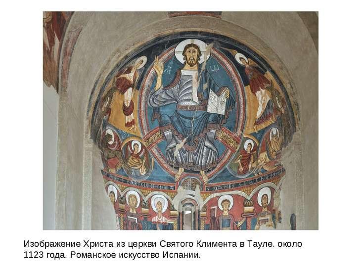Изображение Христа из церкви Святого Климента в Тауле. около 1123 года. Роман...
