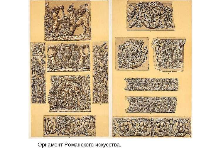 Орнамент Романского искусства.