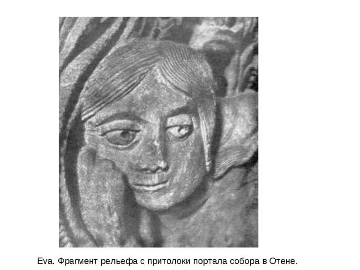 Eva. Фрагмент рельефа с притолоки портала собора в Отене.