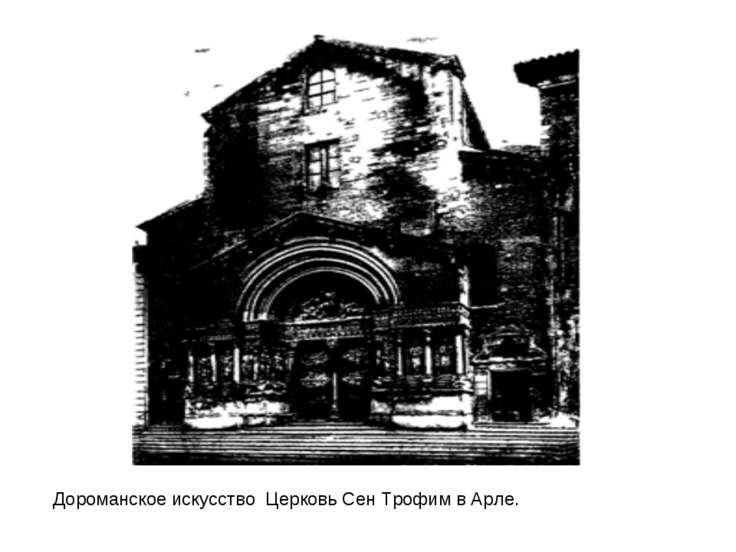 Дороманское искусство Церковь Сен Трофим в Арле.