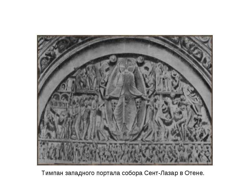 Тимпан западного портала собора Сент-Лазар в Отене.
