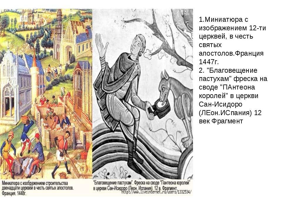 1.Миниатюра с изображением 12-ти церквей, в честь святых апостолов.Франция 14...