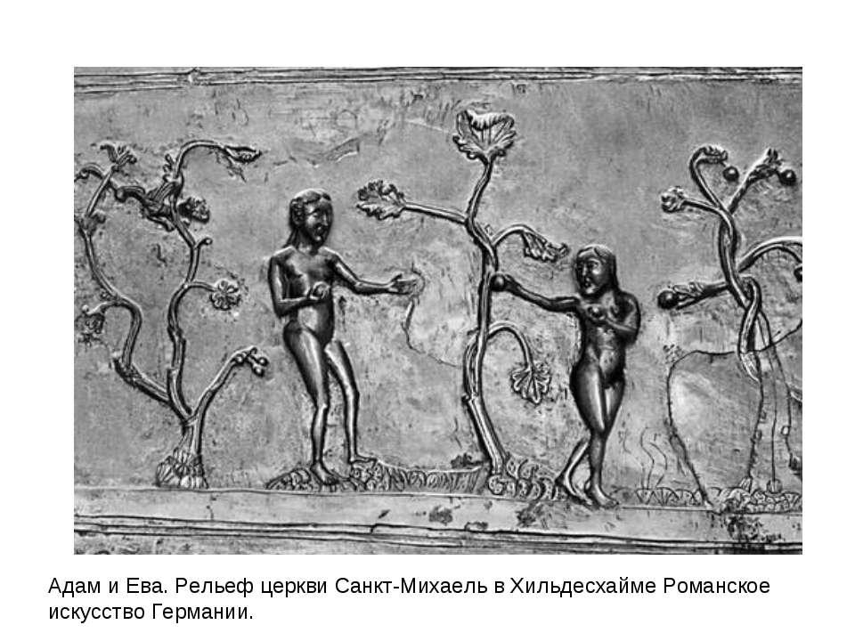 Адам и Ева. Рельеф церкви Санкт-Михаель в Хильдесхайме Романское искусство Ге...