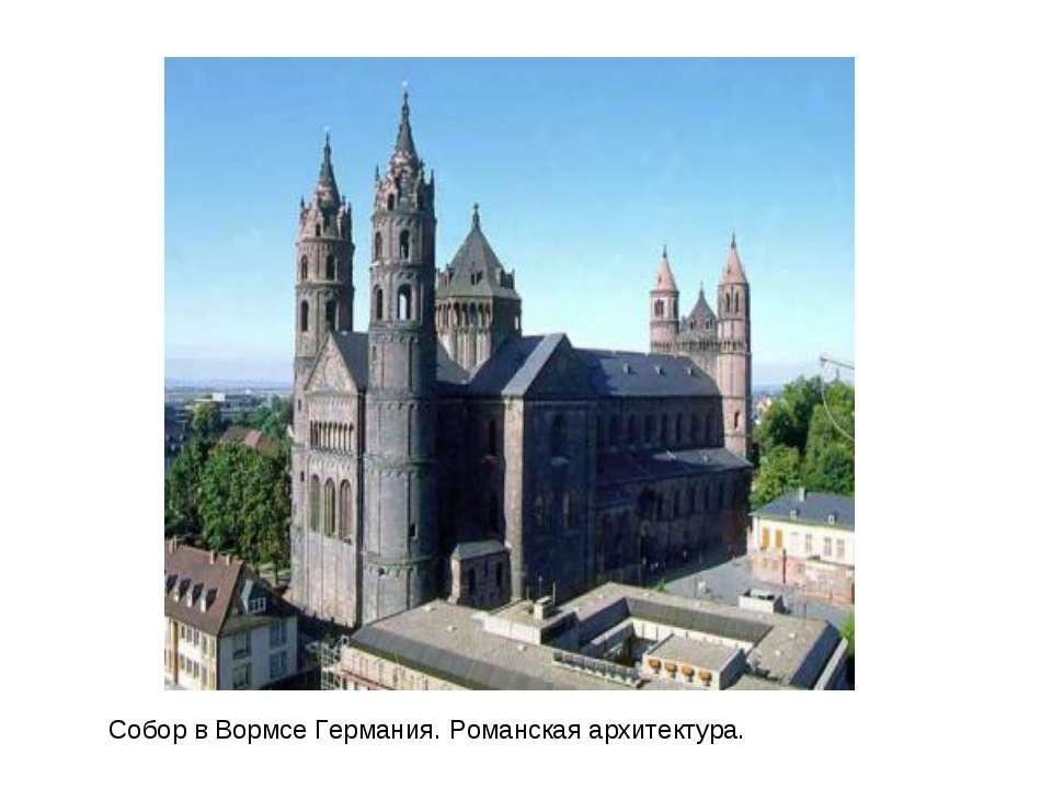 Собор в Вормсе Германия. Романская архитектура.