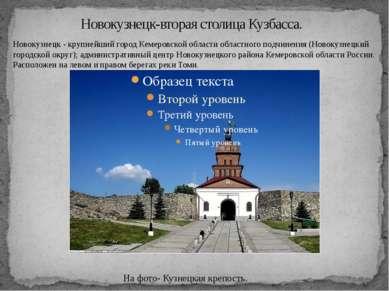 Новокузнецк-вторая столица Кузбасса. На фото- Кузнецкая крепость. Новокузнецк...