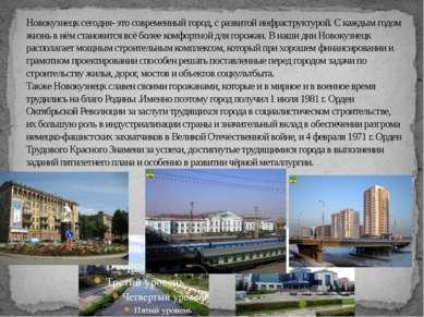 Новокузнецк сегодня- это современный город, с развитой инфраструктурой. С каж...