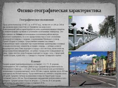 Физико-географическая характеристика Географическое положение Город расположе...