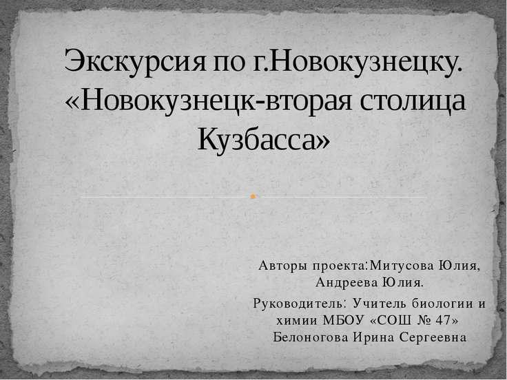 Авторы проекта:Митусова Юлия, Андреева Юлия. Руководитель: Учитель биологии и...