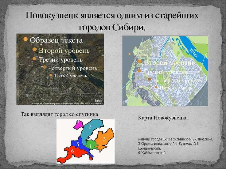 Новокузнецк является одним из старейших городов Сибири. Карта Новокузнецка Та...