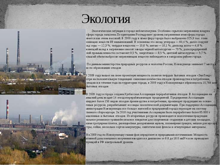 Экологическая ситуация в городе неблагополучна. Особенно серьёзно загрязнение...