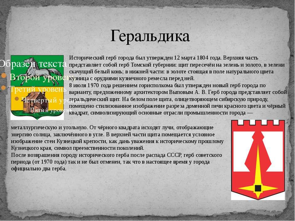 Геральдика Исторический герб города был утвержден 12 марта 1804 года. Верхняя...