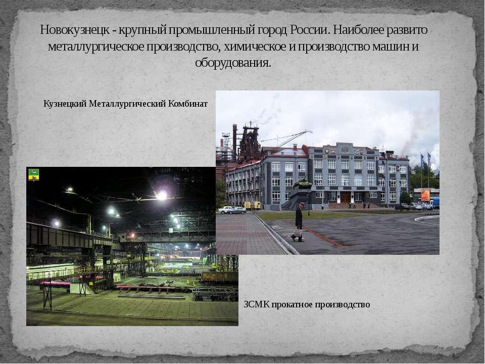 Новокузнецк - крупный промышленный город России. Наиболее развито металлургич...