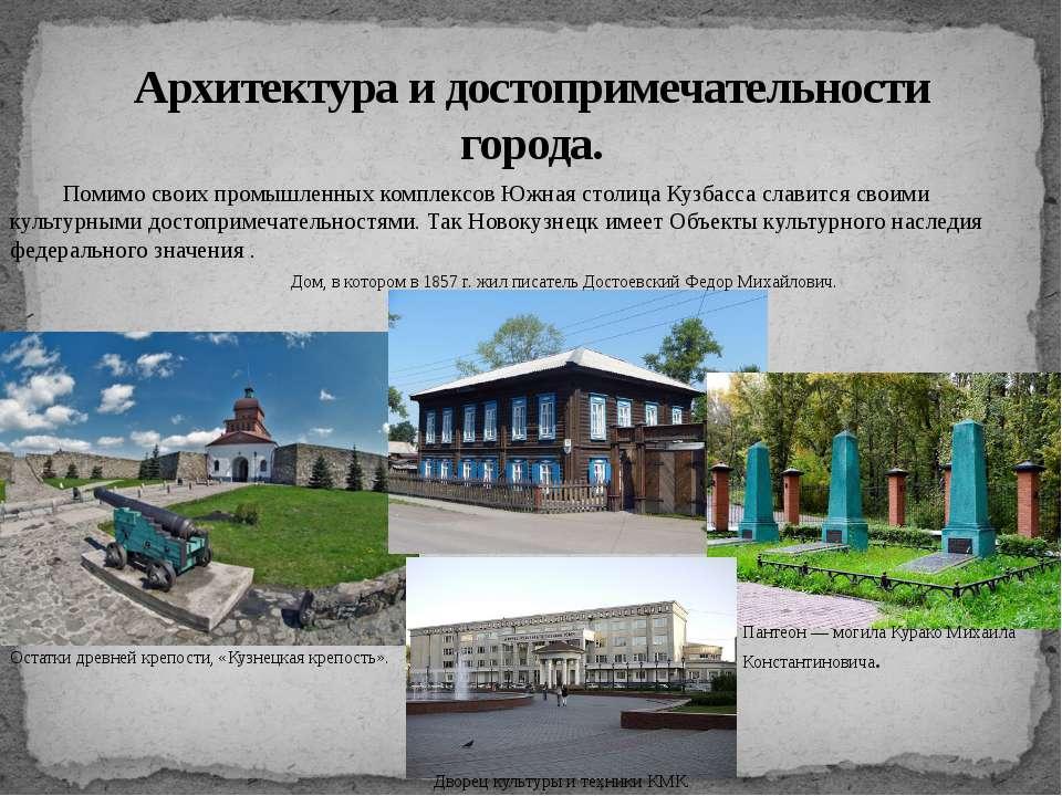Помимо своих промышленных комплексов Южная столица Кузбасса славится своими к...