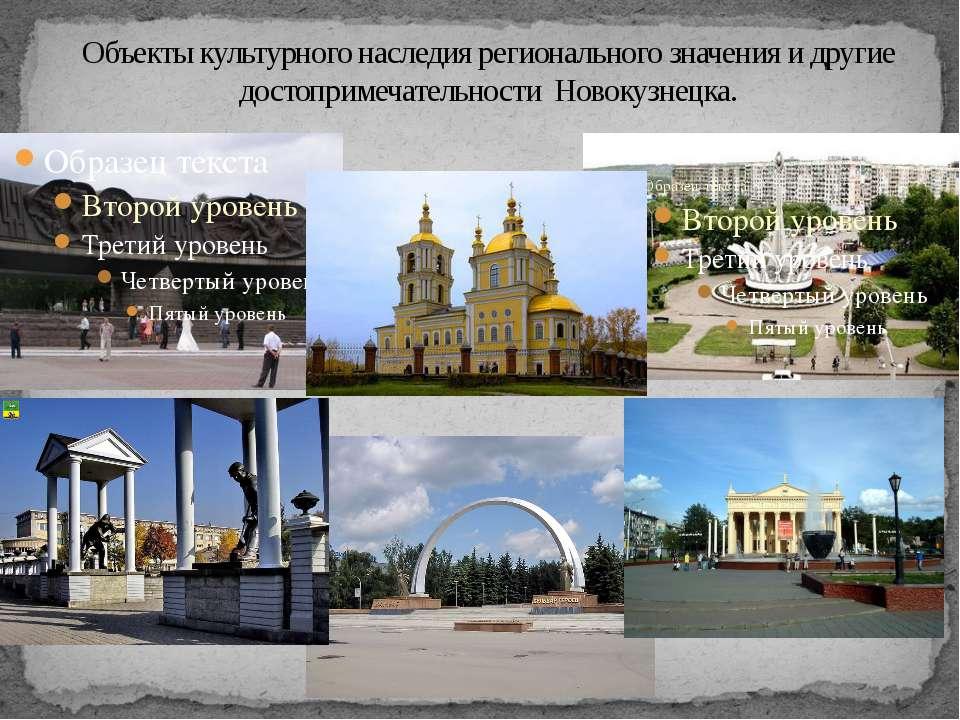 Объекты культурного наследия регионального значения и другие достопримечатель...