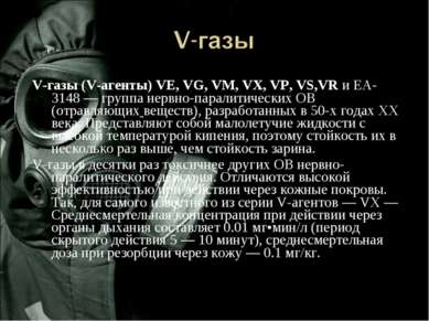 V-газы (V-агенты) VE, VG, VM, VX, VP, VS,VR и EA-3148 — группа нервно-паралит...