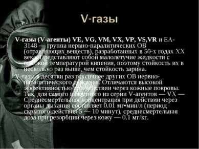 V-газы (V-агенты) VE, VG, VM, VX, VP, VS,VR и EA-3148— группа нервно-паралит...