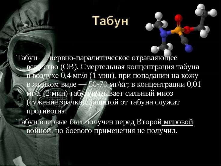 Табун— нервно-паралитическое отравляющее вещество (ОВ). Смертельная концен...