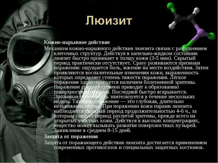 Кожно-нарывное действие Механизм кожно-нарывного действия люизита связан с ра...