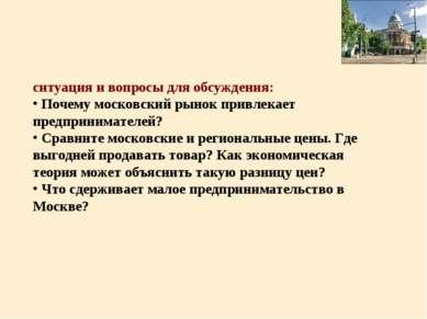 ситуация и вопросы для обсуждения: Почему московский рынок привлекает предпри...