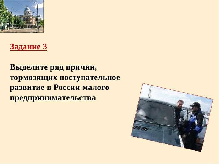 Задание 3 Выделите ряд причин, тормозящих поступательное развитие в России ма...
