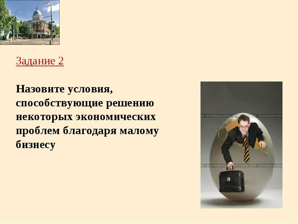 Задание 2 Назовите условия, способствующие решению некоторых экономических пр...