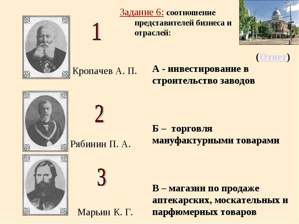 А - инвестирование в строительство заводов Б – торговля мануфактурными товара...