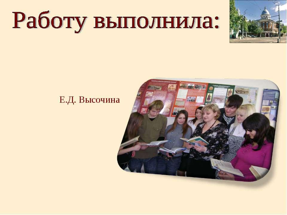 Е.Д. Высочина
