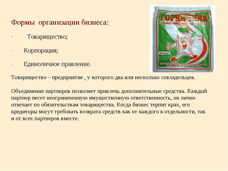 Формы организации бизнеса: · Товарищество; · Корпорация; · Единоличное правле...