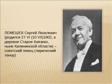 ЛЕМЕШЕВ Сергей Яковлевич (родился 27 VI (10 VII)1902, в деревне Старое Князев...