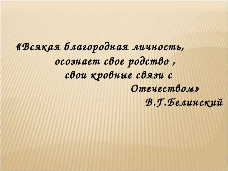 «Всякая благородная личность, осознает свое родство , свои кровные связи с От...