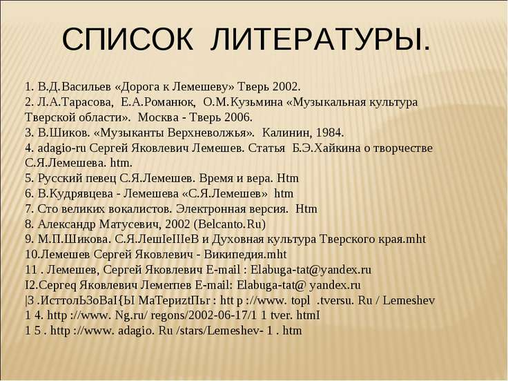 1. B.Д.Baсильев «Дopогa к Лемешевy» Tвepь 2002. 2. Л.A.Tapaсoвa, Е.A.Poмaнюк,...