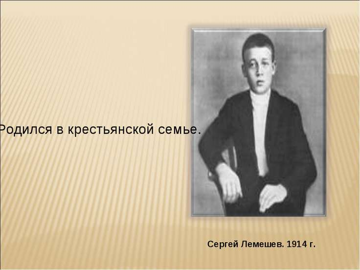 Сергей Лемешев. 1914 г. Родился в крестьянской семье.