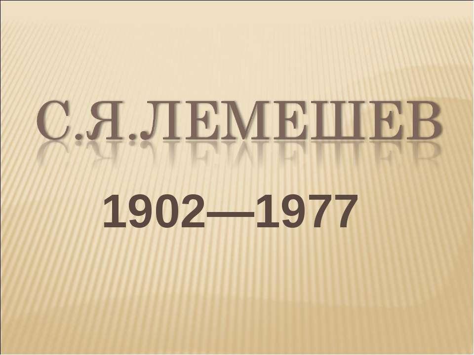 Работу подготовила ученица 7б класса МОУ СОШ №7 Златина Полина 1902—1977