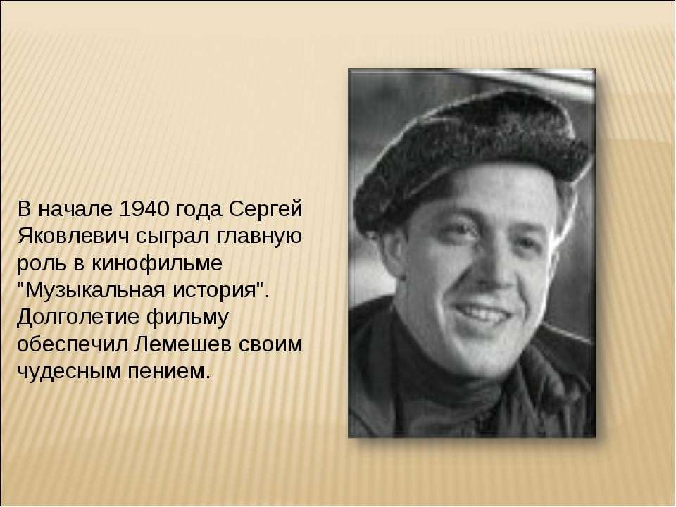 """В начале 1940 года Сергей Яковлевич сыграл главную роль в кинофильме """"Музыкал..."""