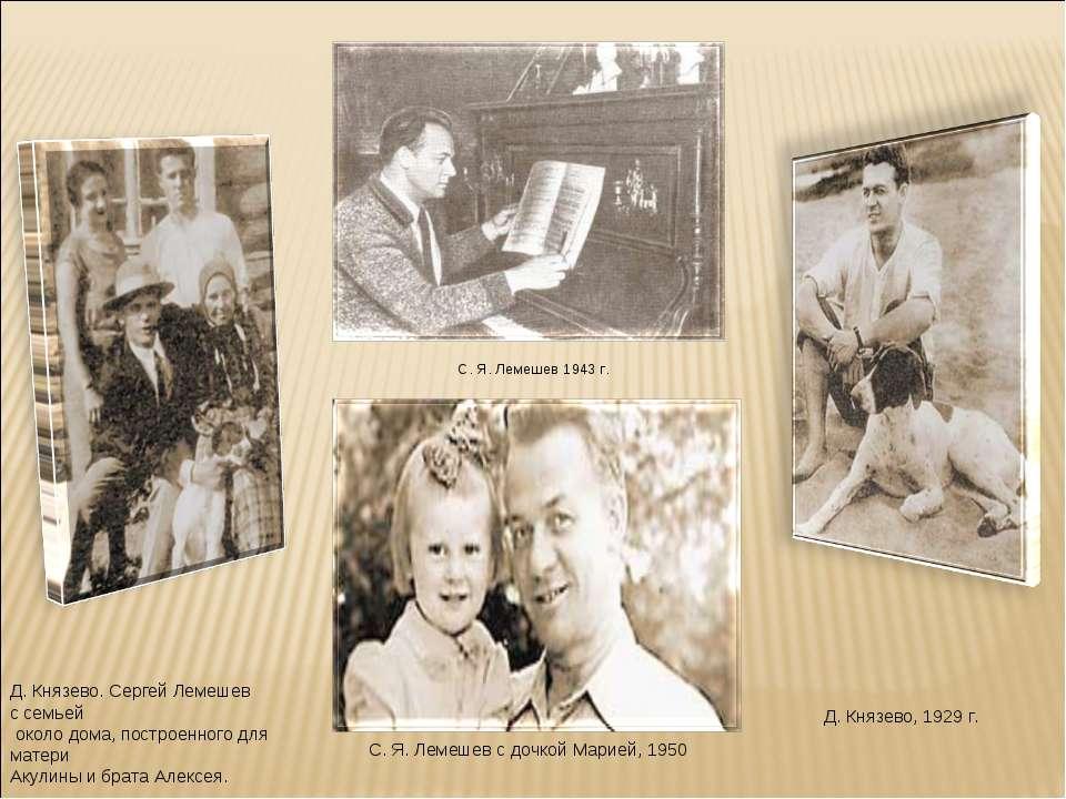 Д.Князево, 1929 г. Д.Князево. Сергей Лемешев ссемьей около дома, построенн...