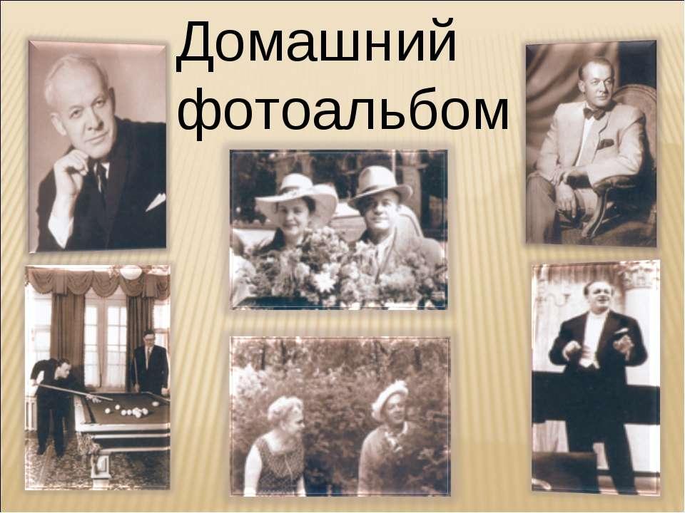Домашний фотоальбом
