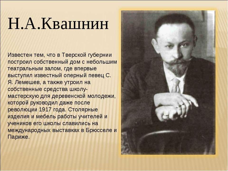 Известен тем, что в Тверской губернии построил собственный дом с небольшим те...
