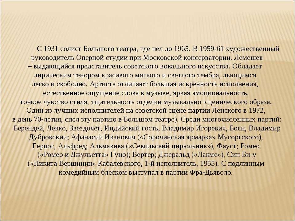С 1931 солист Большого театра, где пел до 1965. В 1959-61 художественный руко...