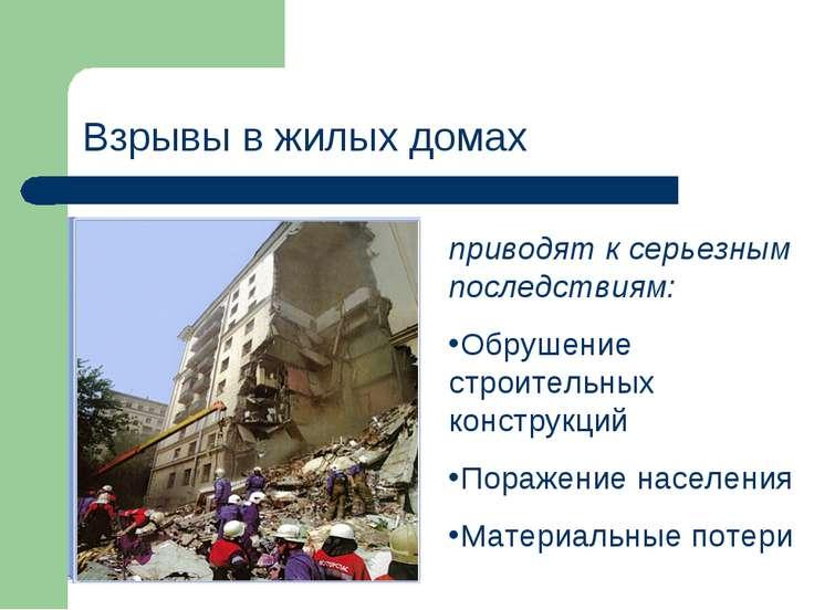 Взрывы в жилых домах приводят к серьезным последствиям: Обрушение строительны...
