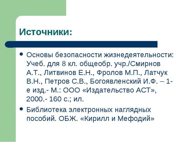 Источники: Основы безопасности жизнедеятельности: Учеб. для 8 кл. общеобр. уч...