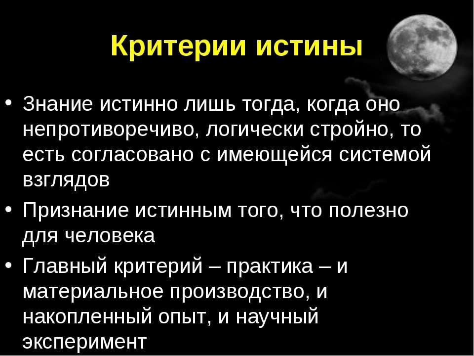 Критерии истины Знание истинно лишь тогда, когда оно непротиворечиво, логичес...