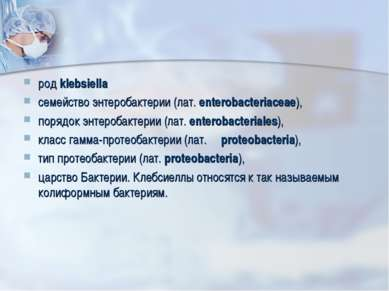 род klebsiella семейство энтеробактерии (лат. enterobacteriaceae), порядок эн...