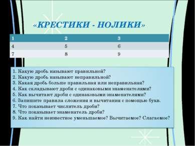 «КРЕСТИКИ - НОЛИКИ» 1 2 3 4 5 6 7 8 9