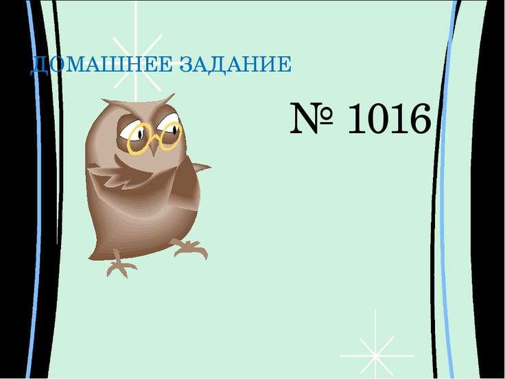 ДОМАШНЕЕ ЗАДАНИЕ № 1016