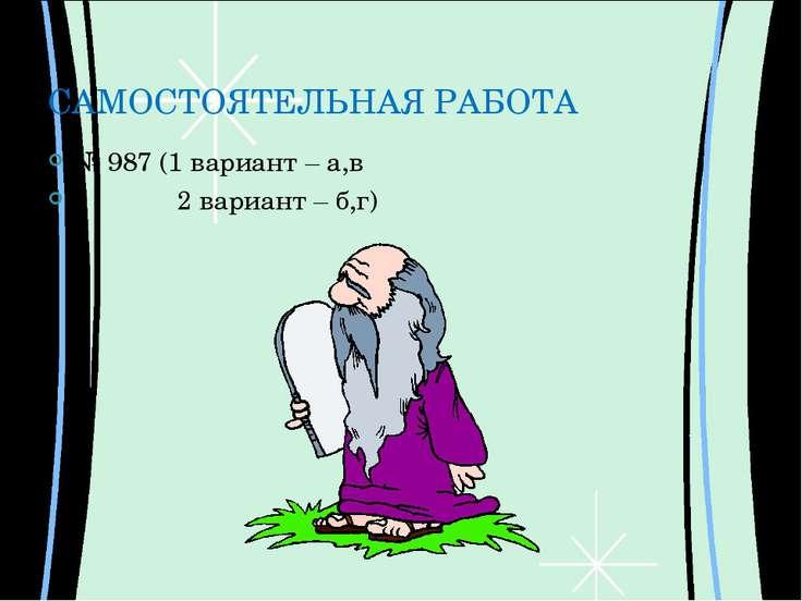 САМОСТОЯТЕЛЬНАЯ РАБОТА № 987 (1 вариант – а,в 2 вариант – б,г)