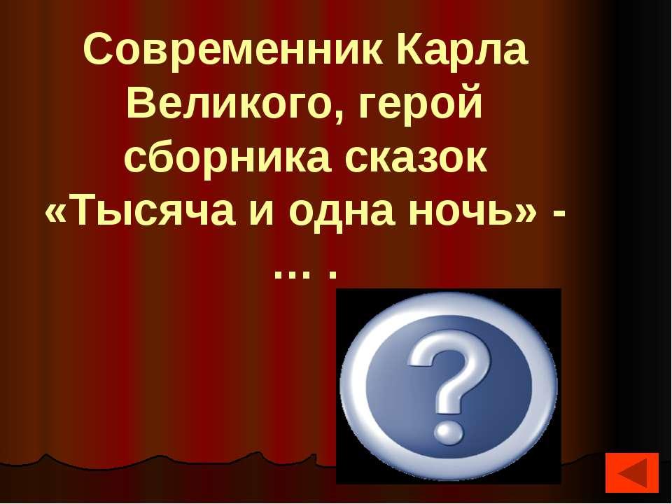 «Что такое буква? Страж истории. Что такое слово? Изменник души. Что рождает ...