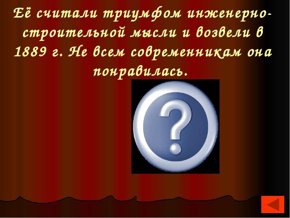 Вождь- … «Третьей империи»- …. Его книга- …. Кто он? Фюрер «Третий рейх» «Май...