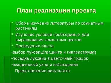 План реализации проекта Сбор и изучение литературы по комнатным растениям Изу...