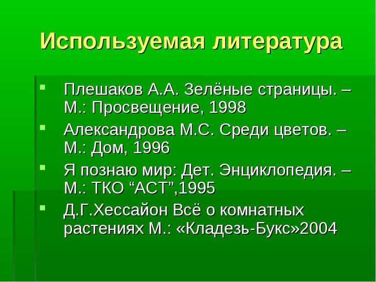 Используемая литература Плешаков А.А. Зелёные страницы. – М.: Просвещение, 19...